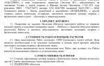 Договор подряда: образцы и примеры