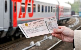 Возврат билетов ржд: порядок и условия по сдаче билетов