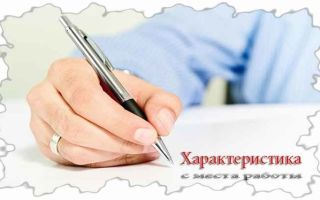 Характеристика на врача: примеры написания