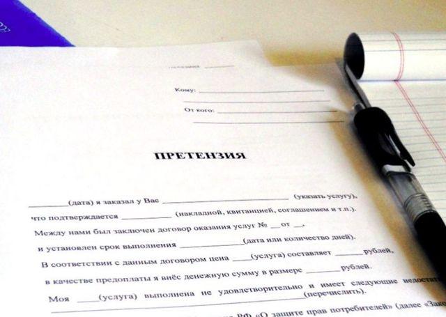 Претензия на невыполнение условий договора^ как оформить