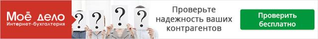 ИНН организации: как узнать