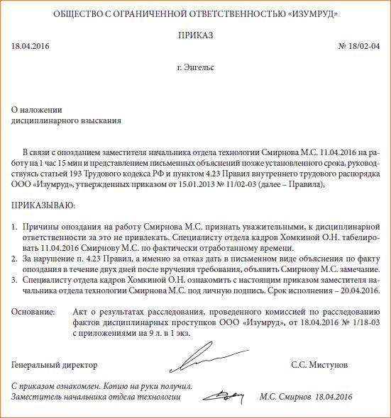 Прогул на работе ТК РФ: наказание, что считается прогулом
