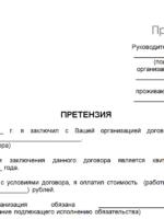 Претензия образец: правила составления