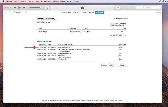 Как вернуть деньги за подписку в appstore