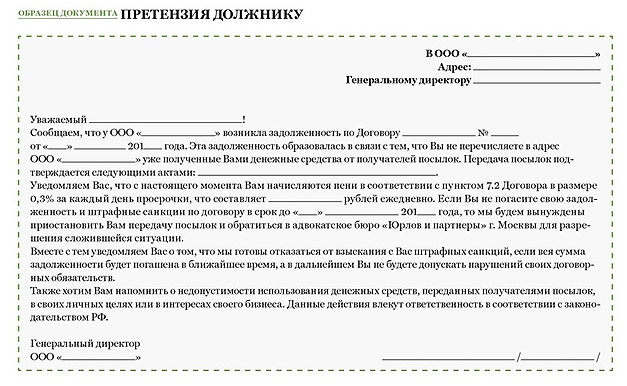 Судебное заявление о взыскании задолженности: образец и бланк иска