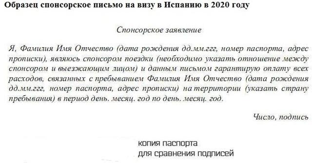 Спонсорское письмо для шенгенской визы: образец 2020