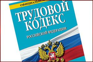Трудовой кодекс: увольнение по ТК РФ, статьи и основания