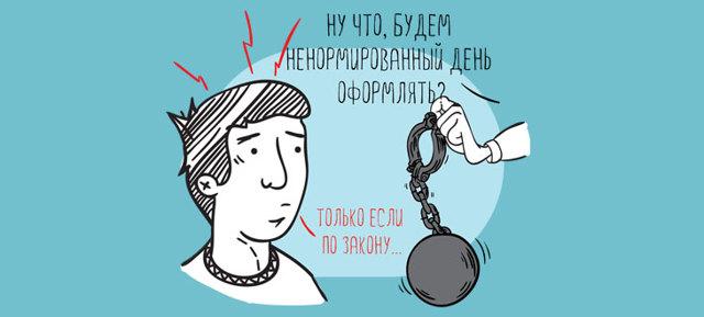 Ненормированный рабочий день в ТК РФ