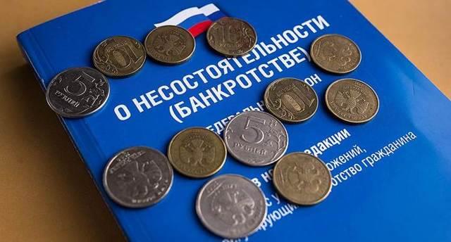 Публикация о намерении подать заявление о банкротстве: где и как публиковать