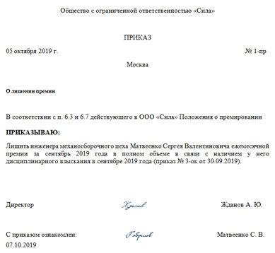 Лишение премии работника по ТК РФ процедура и ее особенности