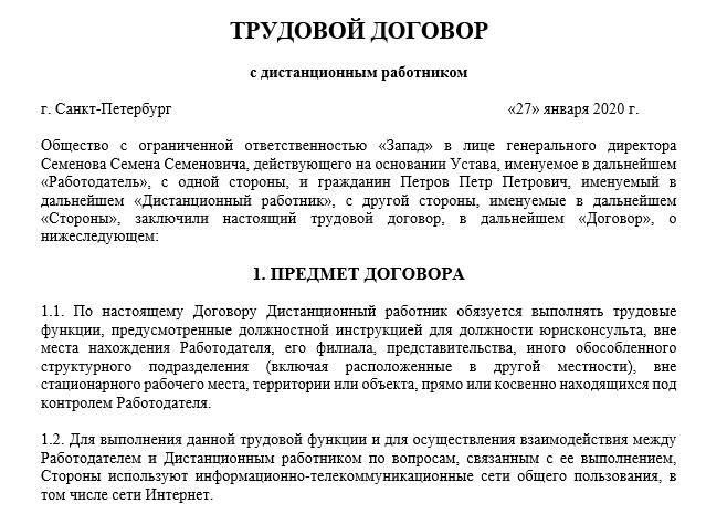 Образец трудового договора на удаленную работу фриланс на форумах