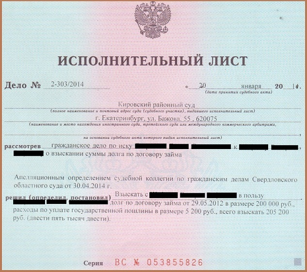 Заявление в банк о взыскании по исполнительному листу