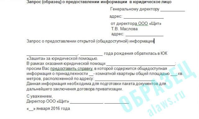 Письмо запрос: как составить и для чего необходим документ