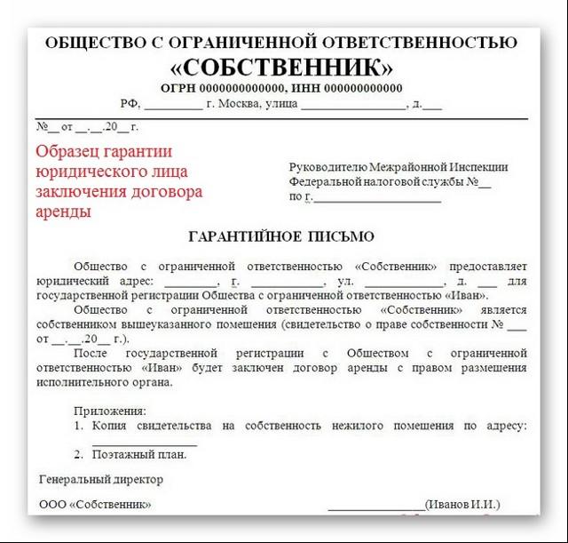 Гарантийное письмо о предоставлении юридического адреса, образец 2020 года