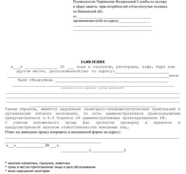 Жалоба в Роспотребнадзор: как написать жалобу через интернет