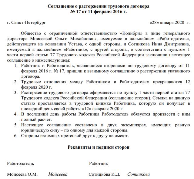 Увольнение по соглашению сторон с выплатой компенсации: особенности