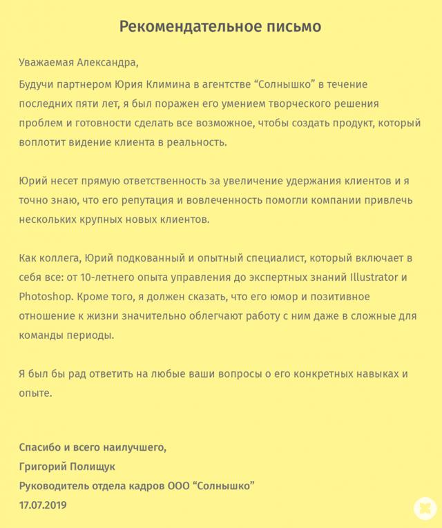 Образец письма: советы правильного оформления