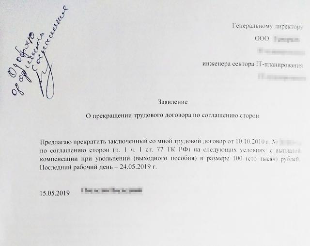 Увольнение по соглашению сторон: образец документа