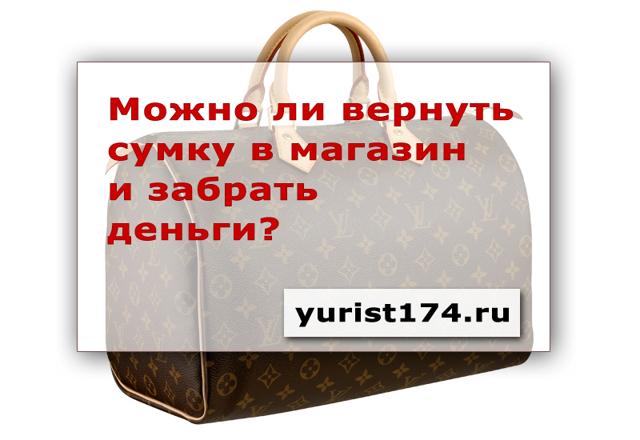 Можно ли вернуть сумку в магазин: условия, сроки и порядок возврата