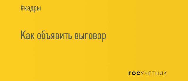 Приказ о дисциплинарном взыскании: образец составления по ст 192 ТК РФ