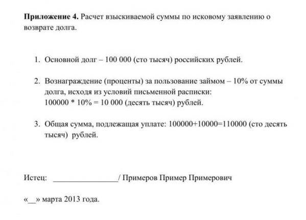 Исковое заявление о взыскании денежных средств: как оформить