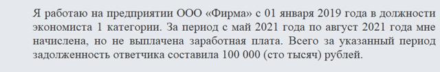 Заявление о выдаче судебного приказа о взыскании заработной платы: образец составления