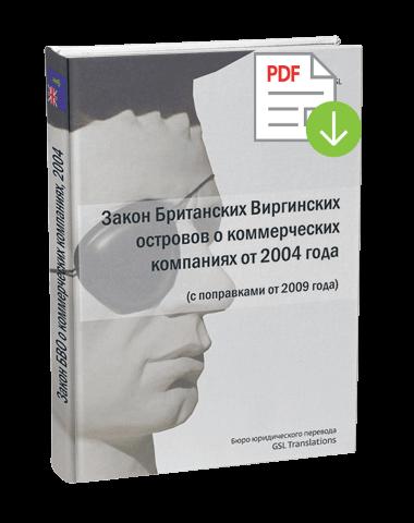 Услуги юридического перевода от protranslate